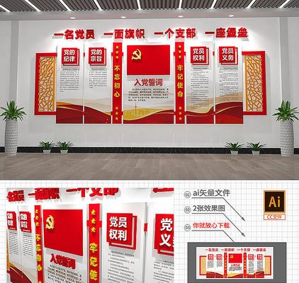 红色入党誓词文化墙党员之家走廊文化墙