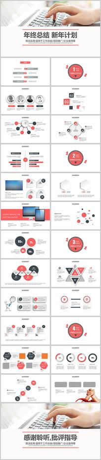 红色商务工作总结新年计划述职报告PPT