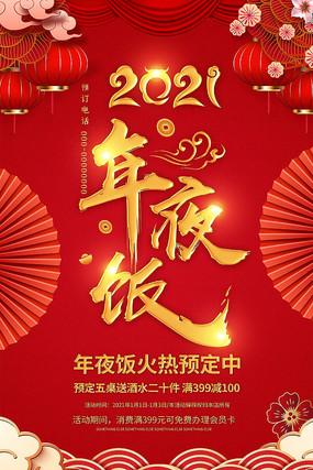红色喜庆年夜饭团圆饭预订活动海报