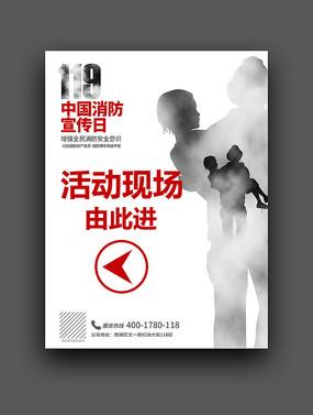 簡約大氣中國消防宣傳日指引牌封面設計