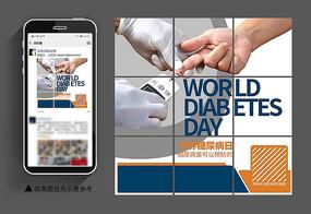 精美世界糖尿病日微信朋友圈9宫格设计