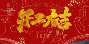 开工大吉中国风海报设计