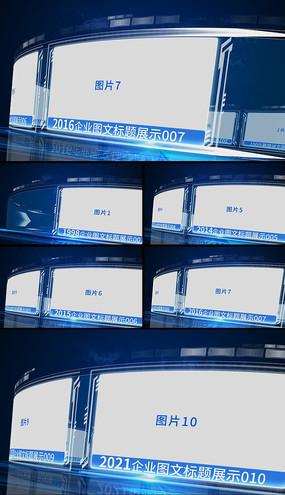 科技圖文展示宣傳片頭AE模版ae模板