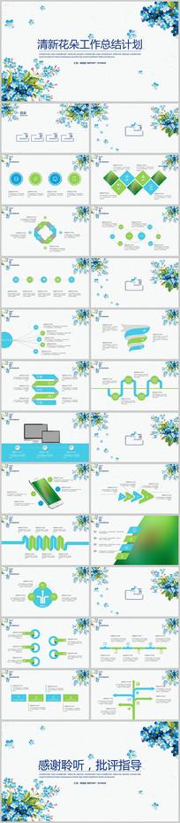 蓝色手绘花朵小清新工作总结计划汇报PPT