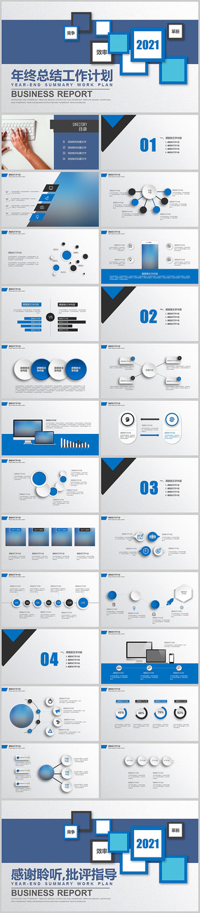 蓝色微立体年终总结新年计划述职报告PPT
