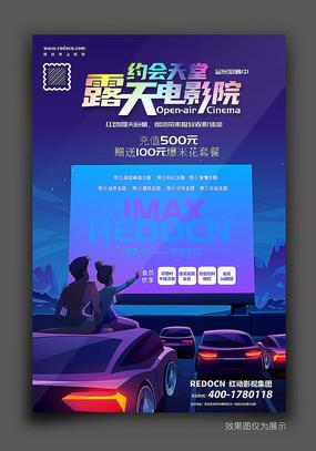 露天电影院海报