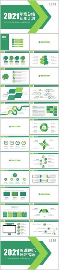 绿色箭头工作总结工作计划述职报告PPT