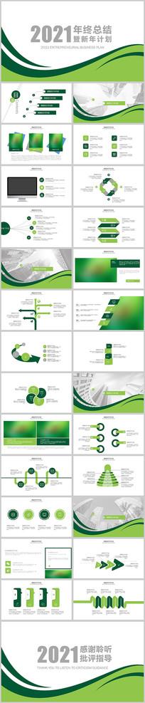 绿色商务工作总结工作计划述职报告PPT