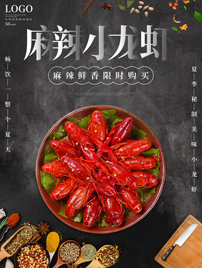 麻辣小龙虾海鲜美食宣传海报