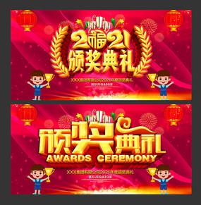 年度颁奖典礼背景