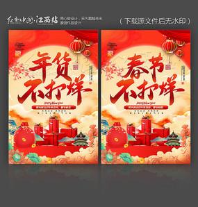 年货不打烊淘宝电商春节促销海报设计