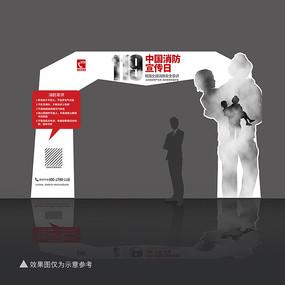 上檔次大氣中國消防宣傳日活動拱門設計