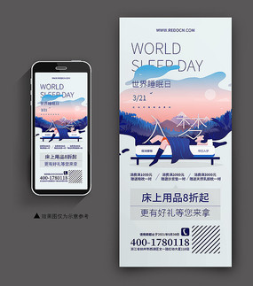 世界睡眠日手机端海报