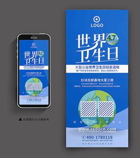 世界卫生日手机端海报