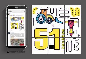 五一装修公司打折促销微信9宫格海报