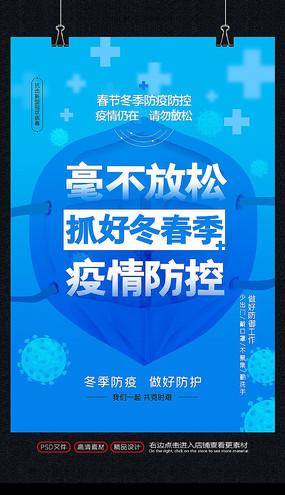 疫情仍在冬季春节疫情防控海报