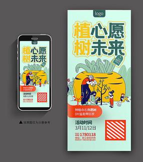 植树节手机端海报