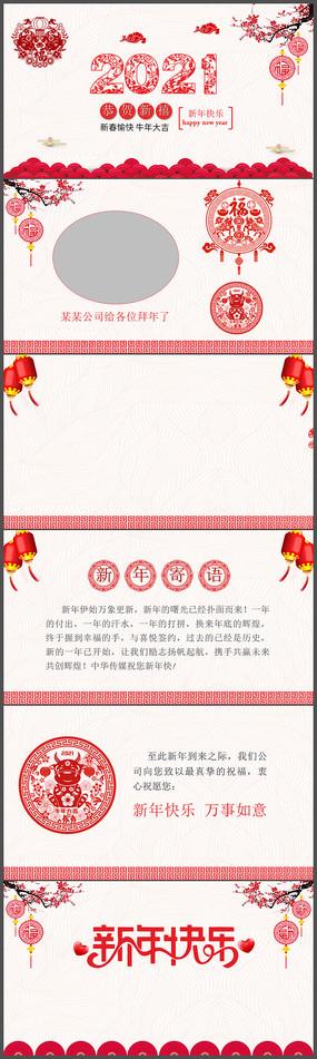 中国风大气2021牛年剪纸新年电子贺卡PPT