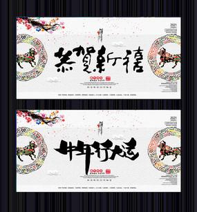 中国风牛年行大运促销海报