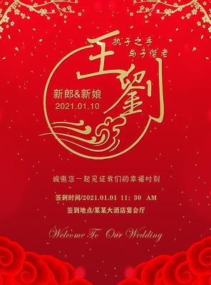 中式婚礼迎宾指示牌