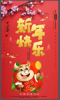 2021牛年新年快乐喜气宣传海报