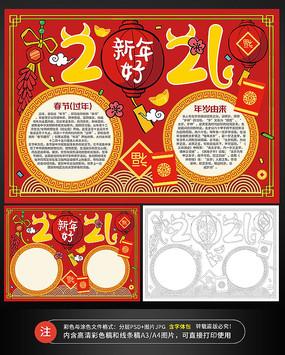 2021新年春节牛年小报手抄报
