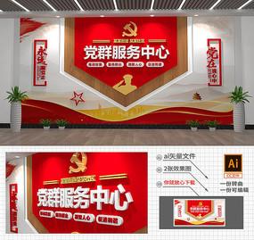 3D红色党群服务中心前台背景墙