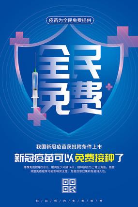 扁平化蓝色大气全民免费接种新冠疫苗海报