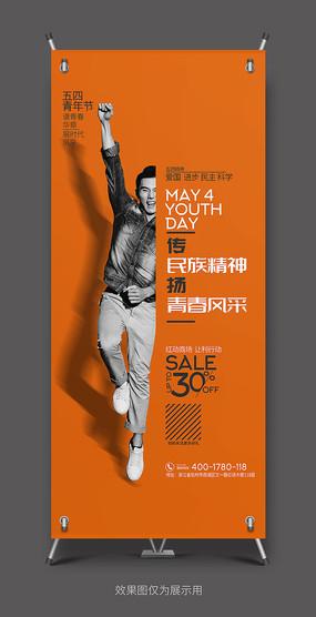 创意五四青年节X展架设计