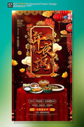 春节年夜饭预订年会晚宴预订