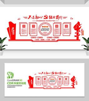 党建文化长廊宣传墙