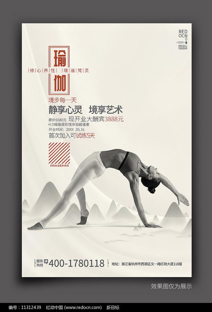 大气精美瑜伽海报广告设计图片