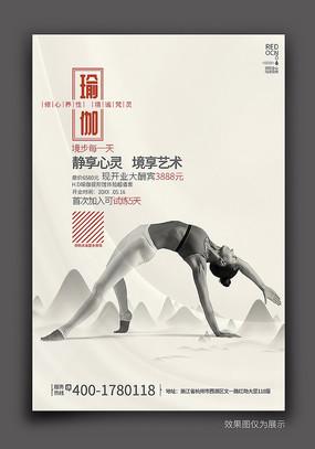大气精美瑜伽海报广告设计