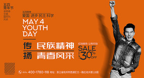 高端大气五四青年节活动背景板设计