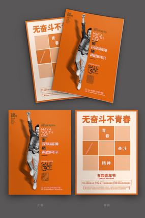 精美时尚五四青年节活动宣传单设计