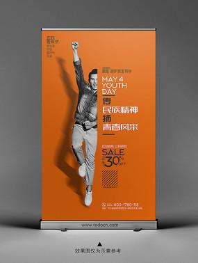 精美时尚五四青年节活动宣传易拉宝设计