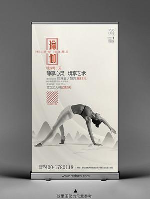 精美瑜伽易拉宝设计