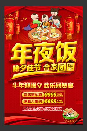酒店年夜饭预订宣传海报