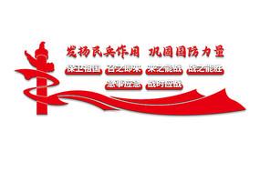 民兵文化墙