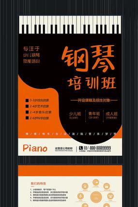 拼色钢琴培训班招生宣传单