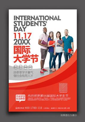 橘色大气国际大学节海报设计