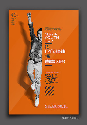 时尚大气五四青年节活动宣传海报设计