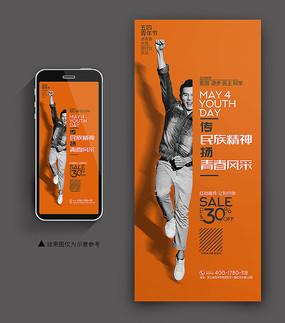 原创大气五四青年节手机端海报设计