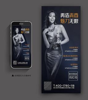原创大气整形活动手机端海报设计