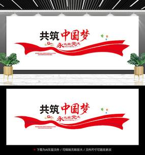 中國夢宣傳墻設計