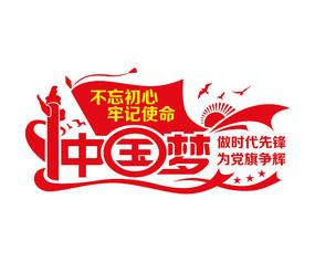 中國夢宣傳文化墻
