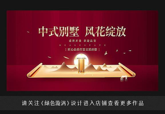 中式别墅地产开盘海报