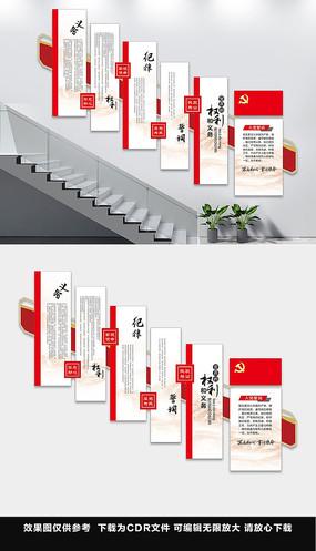 不忘初心党建标语楼道文化墙设计