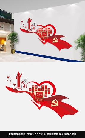 党员风采宣传文化墙设计