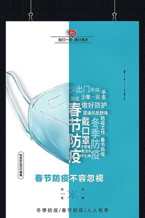大气冬季春节防疫疫情防控海报